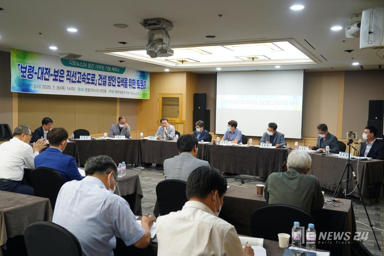 30일 대전 인터시티호텔에서 열린 보령~대전~보은 간 직선고속도로 건설 방안 모색을 위한 토론회가 열리고 있다.