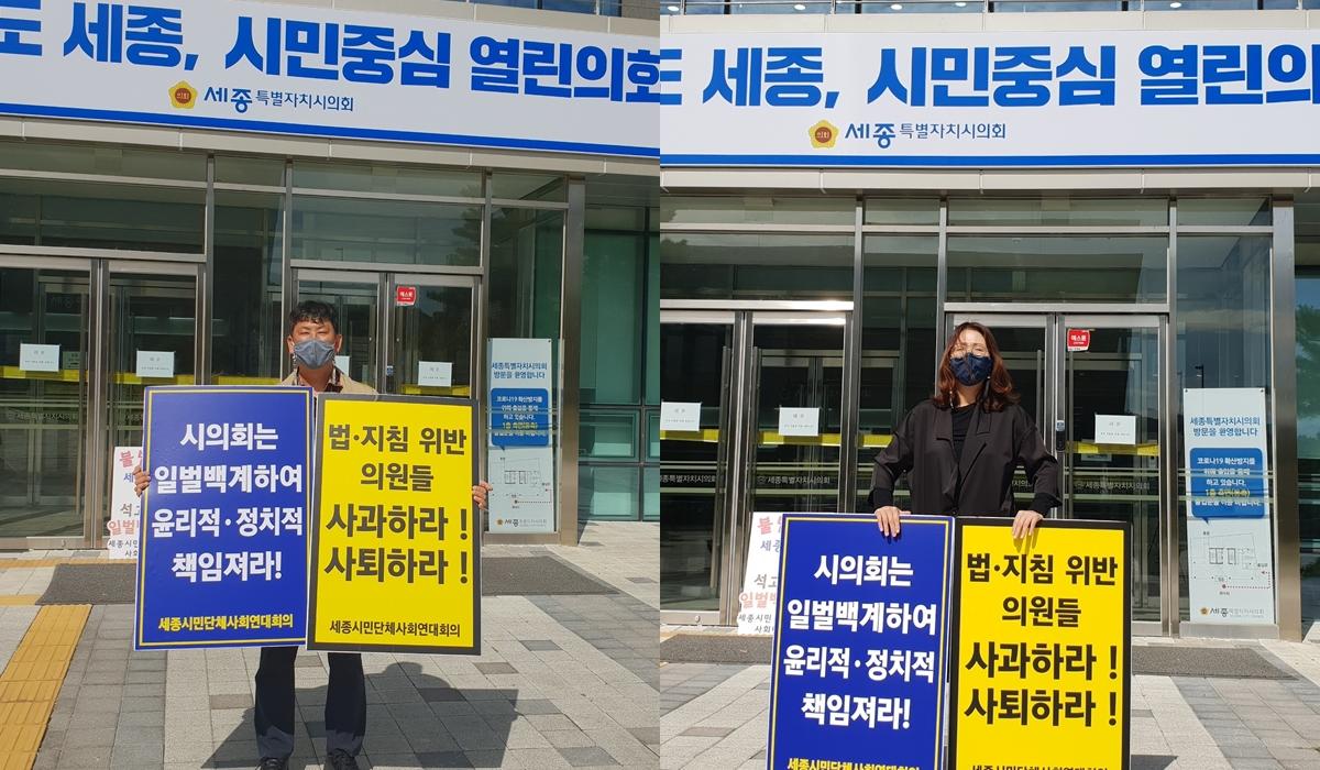 세종시민사회단체연대회의가 7일부터 세종시의회 차원의 자정을 촉구하는 1인 시위를 시작했다. (사진=세종시민사회단체연대회의)
