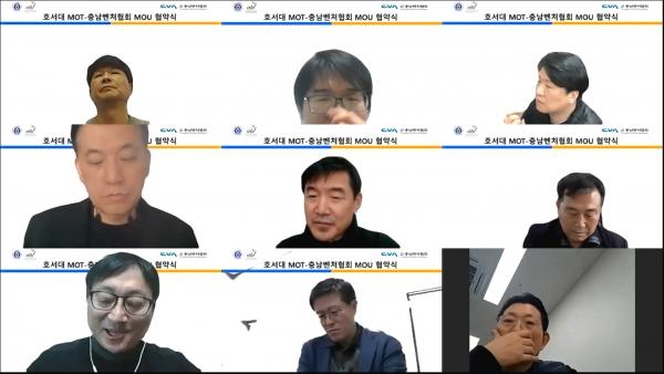 호서대 기술경영전문대학원과 충남벤처협회 온라인 업무협약