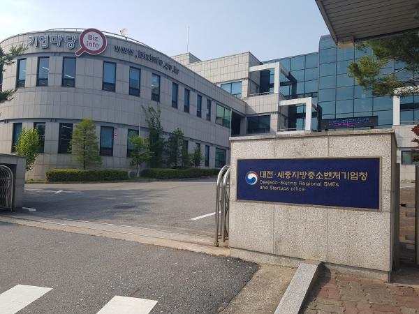 대전세종지방중소벤처기업청 전경.