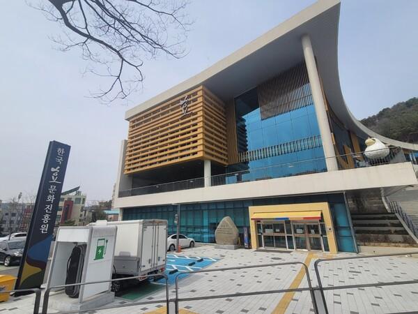 한국효문화진흥원 전경