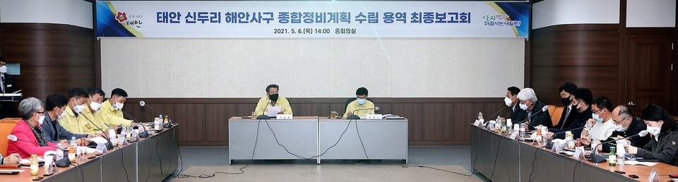 태안군이 6일 군청 중회의실에서 '태안 신두리 해안사구 종합정비계획 수립 용역 최종보고회'를 가졌다.